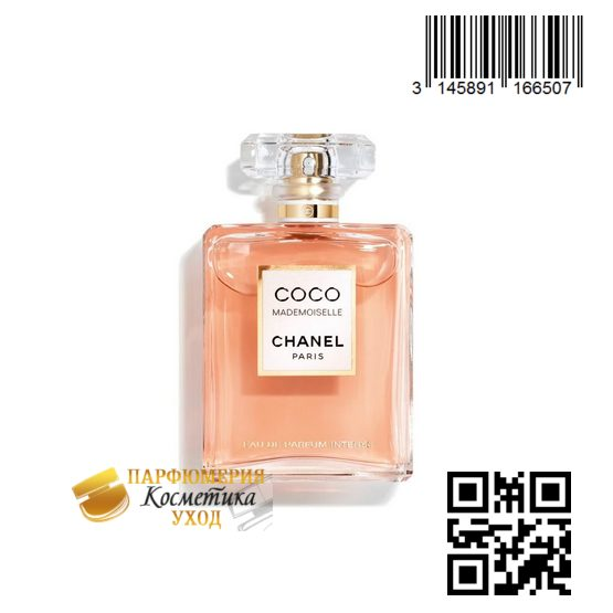 Женская парфюмированная вода Chanel Coco Mademoiselle Eau De Parfum  Intense 6affe388e055b
