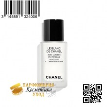 Основа под макияж Chanel Le Blanc de Chanel Multi-Use Illuminating Base, 30 мл