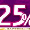 Акция на парфюмерию - до 25 %